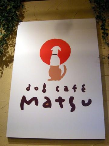 カフェMatsu①.jpg